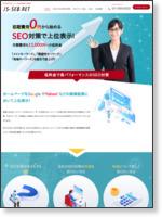 SEO,あなたのホームページをSEO対策で上位表示!