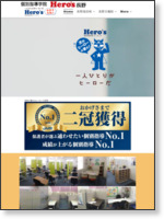 個別指導学院 Hero's長野 【長野市の学習塾】