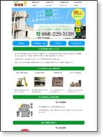 岡山倉敷での解体工事はまちの解体屋さん岡山