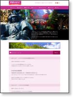 甲府ホテル旅館協同組合