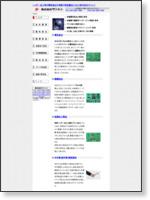 株式会社サンシン-ホームページ