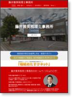 藤井雅英税理士事務所 【 石川県小松市 】