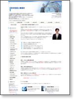 渋谷区 港区 新宿区/若林税理士事務所