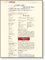 SEO対策検索エンジン蕎麦サーチ