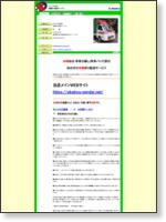 赤帽仙台 仙台市の赤帽ほり配送サービス 単身引越し