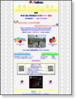 格安引越と緊急輸送の赤帽エイオー運送:東京都昭島市