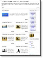 福岡伝統太極拳 湧泉会 ブログ 〔中国武術の時間〕
