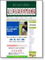 大阪府堺市の膝痛治療「ゆい整骨院」