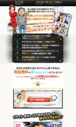 商品名 新山友子プロデュース モテ男子変身プロジェクト   の発行ページへ