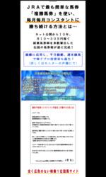 小野敬人の競馬投資家養成講座の発行ページへ