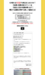 行政書士試験短期合格術の発行ページへ