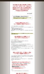 田辺祐希のネットで女性と出会う1番簡単な方法!の発行ページへ