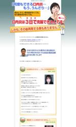 福辻鋭記の口内炎スピード改善プログラムの発行ページへ