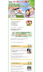 水嶋丈雄のパーキンソン病克服プログラムの発行ページへ