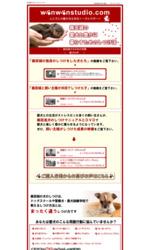 森田誠の愛犬と豊かに暮らすためのしつけ法の発行ページへ