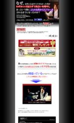 城咲仁のモテる男養成講座『今からモテにいくぞ!』今モテ/出会い編の発行ページへ