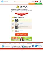 成果保障型 寺子屋式インターネットビジネス塾「THE ALLIANCE」の発行ページへ