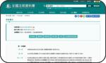 http://law.moj.gov.tw/LawClass/LawContent.aspx?Pcode=L0040001