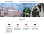 九州大学病院関連病院長会議