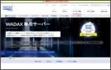 http://www.wadax.ne.jp/service/private/