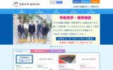京華中学校