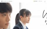 昭和学院中学校