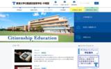 東海大学付属浦安高等学校中等部