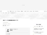 海外ジーンズの価格戦略を参考にすべき | Fashionsnap.com