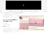 セーラームーンのレザー小物登場 ピンクの革に守護星マーク刻印 | Fashionsnap.com