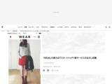 「WEAR」の実力は?スタートトゥデイ新サービスの出だし好調 | Fashionsnap.com