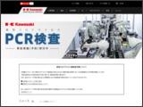 川崎重工業株式会社