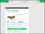 「妖怪ウォッチ2 元祖/本家」発売記念!コイン10枚をセットにした期間限定キャンペーン開催 - GAME Watch