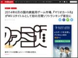 2014年6月の国内家庭用ゲーム市場、『マリオカート8』がWii Uタイトルとして初の月間ソフトランキング首位に - ファミ通.com
