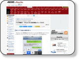 ASCII.jp:これが実機だ! iPhone 3GS、国内最速レビュー【その3】