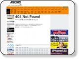 拡大画像【ASCII.jp】