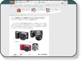 ソニー、世界最小のレンズ交換式デジタルカメラ「NEX-5」「NEX-3」 - デジカメWatch