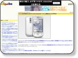 いよいよ来月発売されるNTTドコモの「Androidケータイ」、価格はなんと2万円台に - GIGAZINE