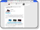 【PC Watch】 ソニー、Windows XP搭載の「VAIO type P」エントリーモデル ~最小構成で67,800円