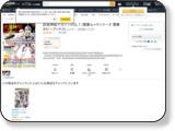 Amazon.co.jp: 武装神姫MAGAZINE vol.1 (電撃ムックシリーズ 電撃ホビーブックス): 本