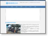 安全施工の浦和建設株式会社