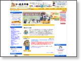 電動工具・大工道具の激安通販ショップ【e-道具市場】