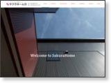 サクラホーム株式会社(香川県高松市)