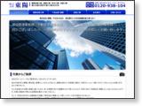 株式会社東陽