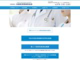 一般社団法人兵庫県民間病院協会