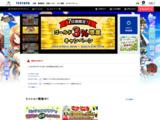 TSUTAYAオンラインゲーム(ツタヤオンラインゲーム)