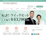 http://uptownbridal.jp