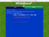ホワイトベアーズフットボールクラブ