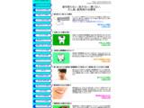 歯槽膿漏の治療/歯槽膿漏の歯科治療室・スクリーンショット