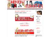 http://www.dendo-kaitori.org/