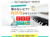 http://www.shinwa-piano.jp/lp/